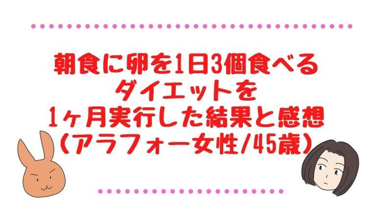 img_朝食卵3個ダイエット1回目