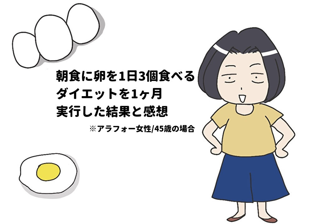 卵3個食べるダイエット