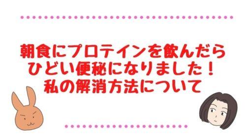 img_朝プロテイン便秘解消方法