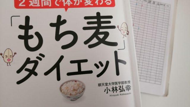 もち麦ダイエット